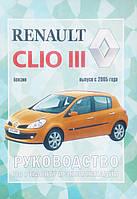 RENAULT CLIO III   Модели с 2005 года   Руководство по ремонту и эксплуатации, фото 1