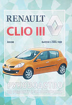 RENAULT CLIO III   Модели с 2005 года   Руководство по ремонту и эксплуатации