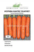 Насіння моркви Нантес скарлет, 10 г