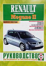 RENAULT MEGANE II  Модели с 2002 года   Руководство по ремонту и эксплуатации.