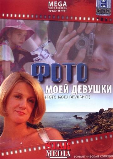 DVD-диск Фото моей девушки (С.Беляев) (Россия, 2008)