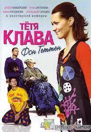 DVD-диск Тётя Клава фон Геттен (А.Макарский) (Россия, 2009)