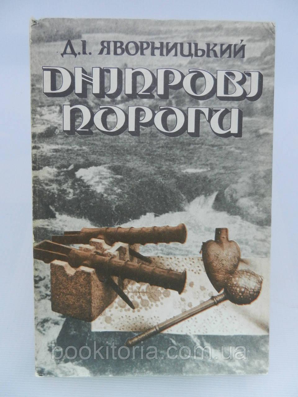Яворницький Д.І. Дніпрові пороги (б/у).