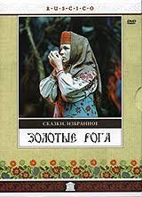 DVD-диск Золотые рога (В.Алтайская) (СССР, 1972)