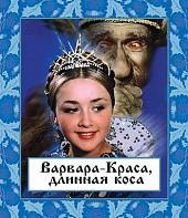DVD-диск Варвара-краса, длинная коса (М.Пуговкин) (СССР, 1970)
