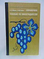 Журин А.Б., Рубин С.М. Справочное пособие по виноградарству (б/у).