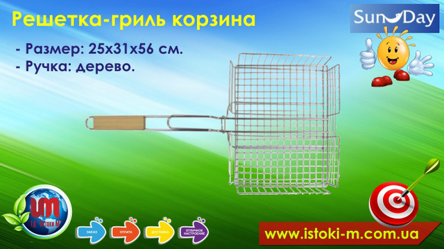купить решетку для гриля интернет-магазин