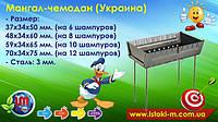 Мангал-чемодан на 12 шампуров (Украина) , фото 1