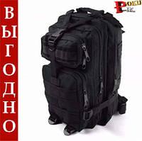 Тактический Рюкзак вместимость 25 литров