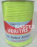 Косая бейка атласная Veritas,S-535 неоново-зеленая (130м)