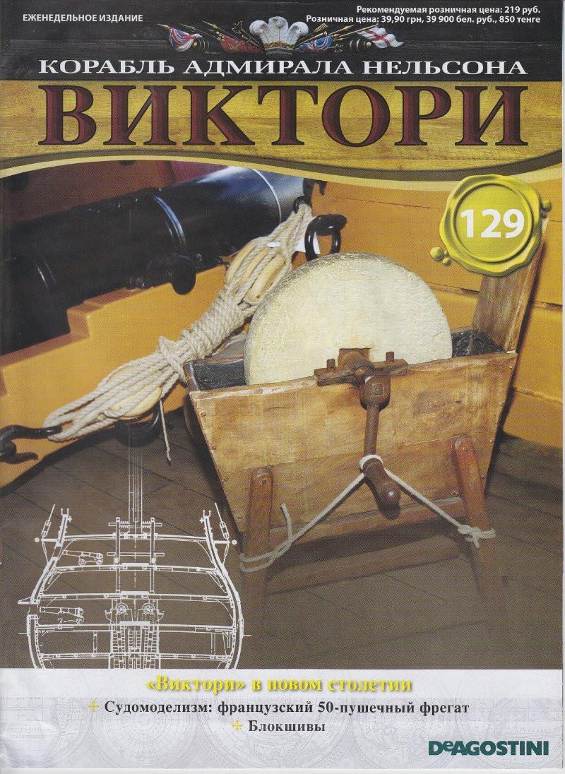 Корабль адмирала Нельсона «ВИКТОРИ» №129