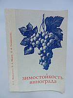 Мишуренко А.Б. и др. Зимостойкость винограда (б/у).