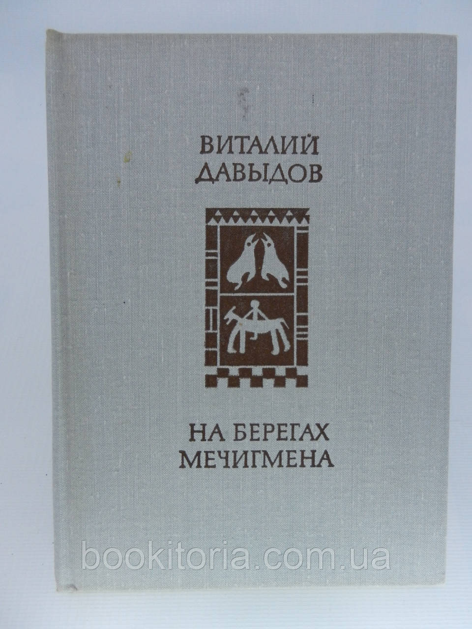 Давыдов В. На берегах Мечигмена (б/у).