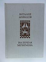 Давыдов В. На берегах Мечигмена (б/у)., фото 1