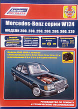 MERCEDES-BENZ W124  Модели 200, 230, 250, 260, 280, 300, 320  Руководство по ремонту и эксплуатации