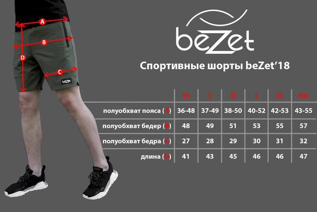 c96c17e11aab Шорты мужские трикотажные BeZet '18 хаки, цена 429 грн., купить в ...
