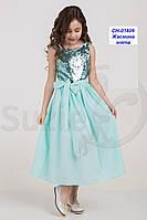 3021765ed97 Нарядное платье