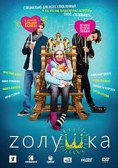 DVD-диск. Zолушка (К. Асмус) (Росія, 2012)