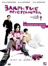 DVD-диск.Закриті простору (М. Машкова) (Росія, 2008)