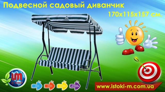 купить садовый подвесной диванчик в интернет-магазине