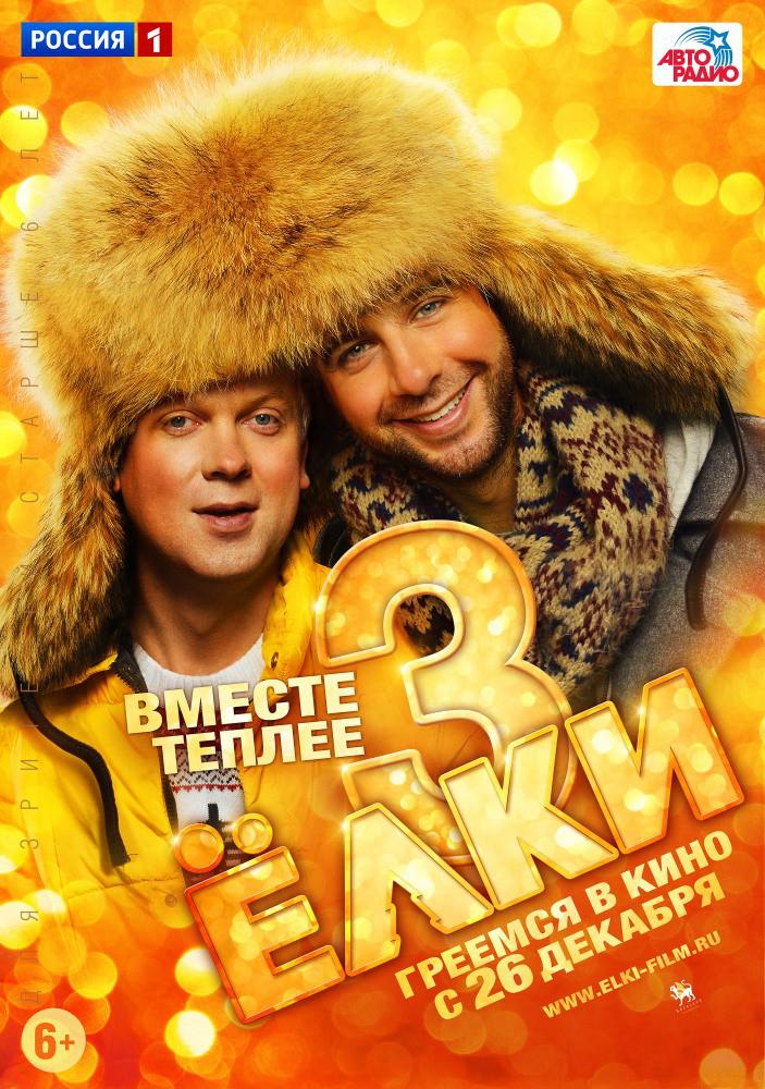 DVD-диск Ялинки 3 (В. Ургант) (Росія, 2013)