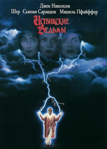 DVD-диск Иствикские ведьмы (Д.Николсон) (США, 1987)
