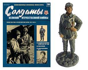 Солдати Великої Вітчизняної війни №30
