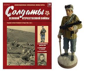 Солдаты Великой Отечественной войны №31