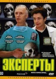 DVD-диск Эксперты (И.Древнов) (Россия, 2007) (2DVD)