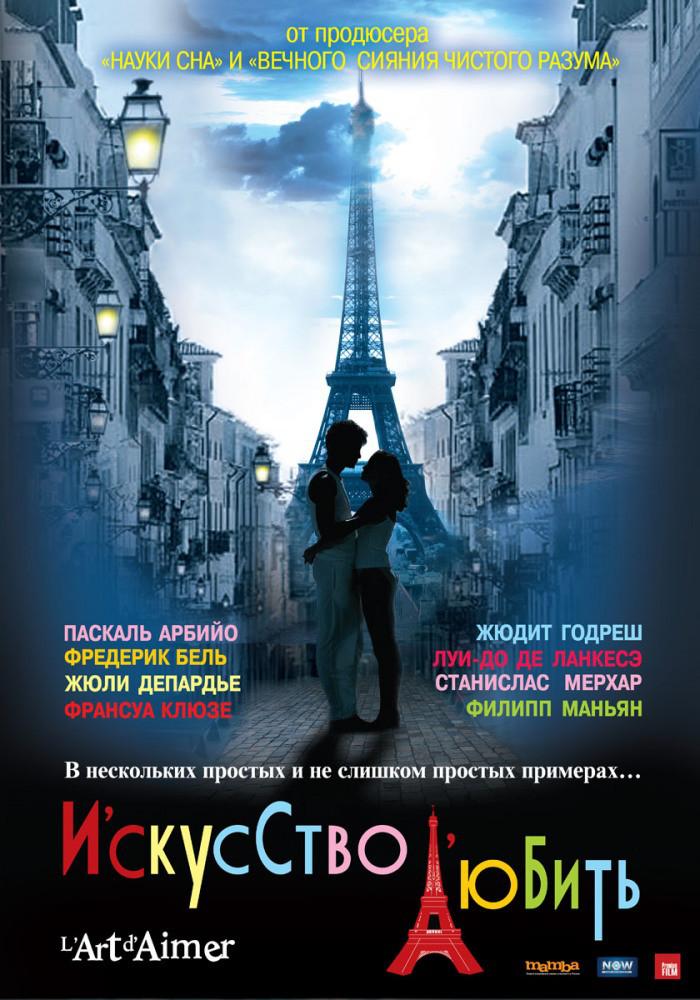 DVD-диск Искусство любить (П.Арбийо) (Франция, 2011)