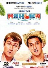 DVD-диск. Няньки (Н.Наумов) (Росія, 2012)