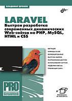 Laravel. Быстрая разработка современных динамических Web-сайтов на PHP, MySQL, HTML и CSS.Дронов В.А.