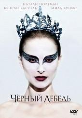 DVD-фільм Чорний лебідь (Н.Портман) (США, 2010)
