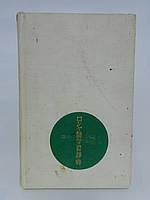 Русско-японский учебный словарь (б/у).