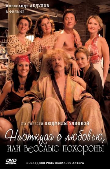 DVD-диск. Нізвідки з любов'ю, або веселі похорони (А. Абдулов) (Росія, 2007)