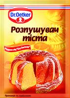 Розпушувач Dr.Oetker 10г для тіста