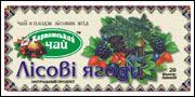 Чай Карпатський чай 20шт*2г Лісові ягоди ф/п