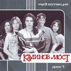 МР3 диск Калинов Мост - mp3 коллекция диск 1