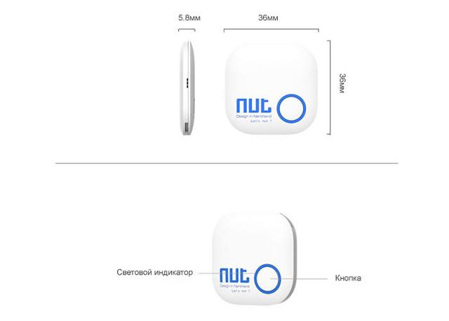 Поисковый брелок Nut 2 Smart Bluetooth 4.0 GPS Tracker размеры/функциональность