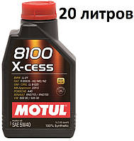 Масло моторное 5W-40 (20л.) Motul 8100 X-cess 100% синтетическое