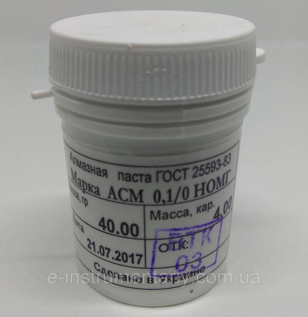 Паста алмазная для обработки металлов АСМ 0,1/0 НОМГ. 40гр