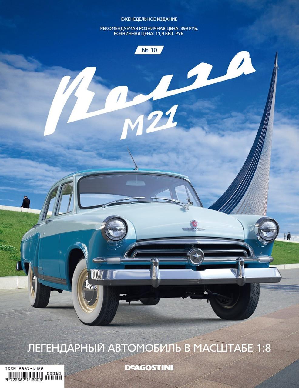 Сборная модель «Волга ГАЗ-М21» №10