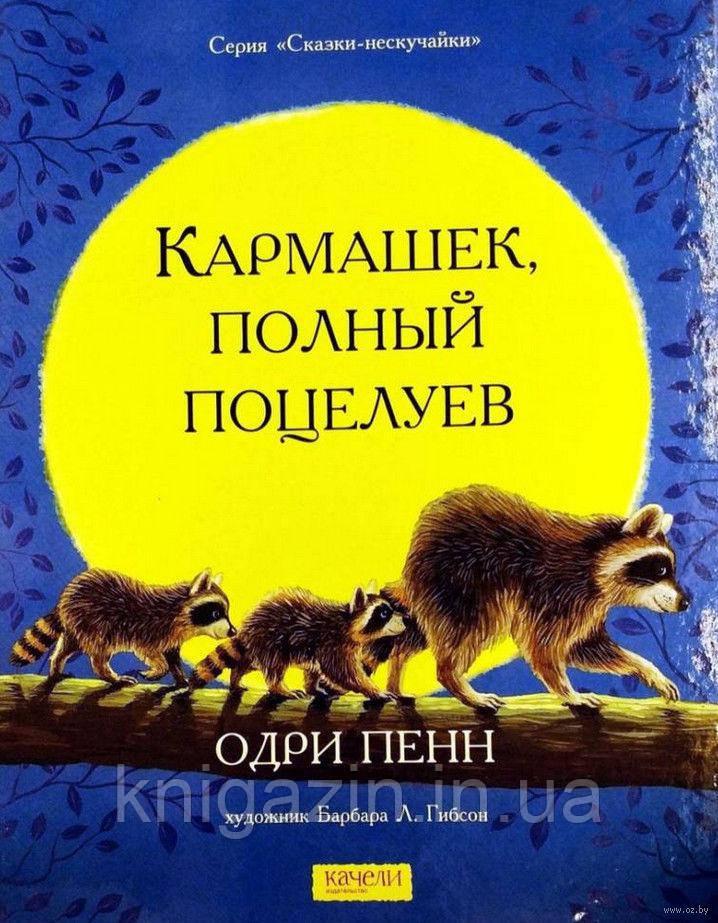 Детская книга Одри Пенн: Кармашек, полный поцелуев