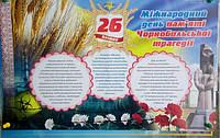 26 квітня Міжнародний день пам'яті про чорнобильську катастрофу
