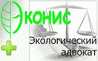 Экологический адвокат, екологічний адвокат