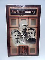 Соколов Б.В. Любовь вождя. Крупская и Арманд (б/у).