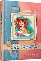 Сестричка. Автор: Оля Русіна