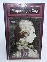 Бабенко В.Г. Маркиз де Сад. Философ и распутник. , фото 1