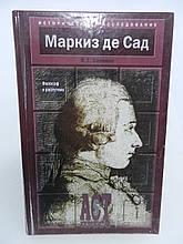 Бабенко В.Г. Маркиз де Сад. Философ и распутник (б/у).