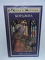 Клула И. Борджиа (б/у).